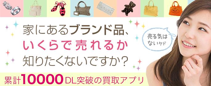 ブランド品 買取アプリ お手軽 便利 ギャラリーレア 宅配買取 出張買取