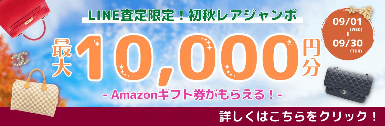 アマゾンギフト券キャンペーン