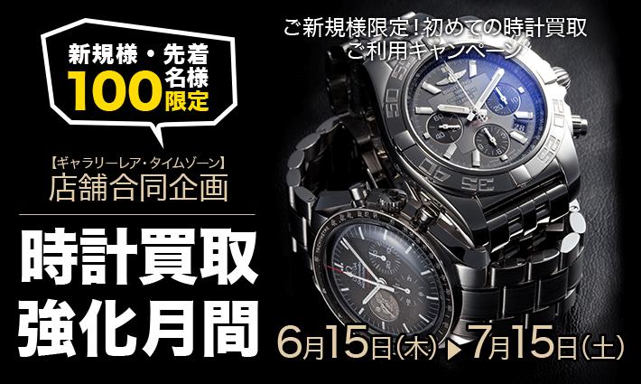 時計 買取 強化キャンペーン