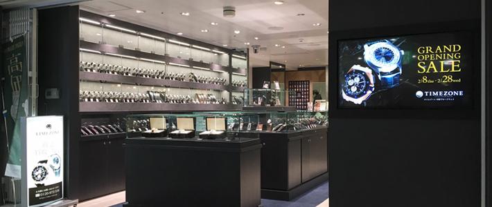 機械式時計専門店 タイムゾーン中野ブロードウェイ