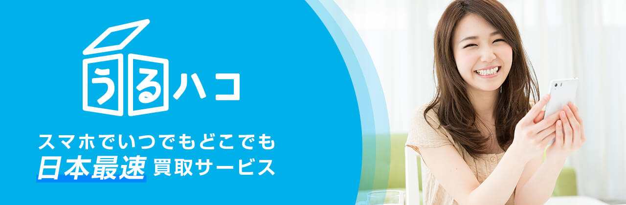 スマホでいつでもどこでも日本最速買取サービス「うるハコ」
