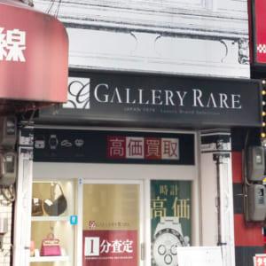 ギャラリーレア なんば店