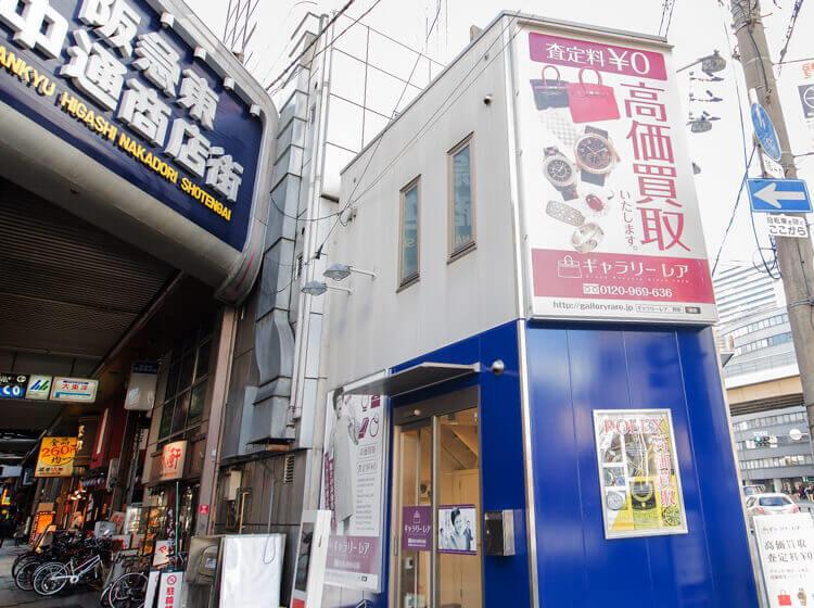 ギャラリーレア 梅田店