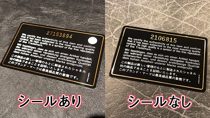 ギャランティカードの特徴1:丸いシール