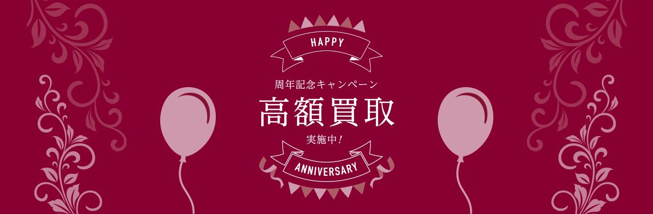 ギャラリーレア 名古屋大須店の 2周年記念 高価買取キャンペーン実施中!