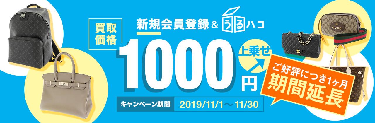新規会員登録して『うるハコ』利用で、買取金額1,000円UPキャンペーン
