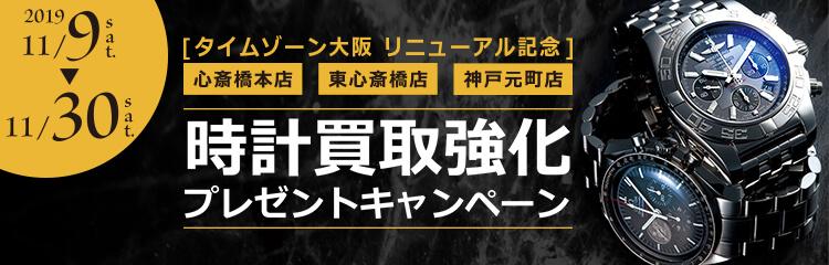 タイムゾーン大阪リニューアルオープン