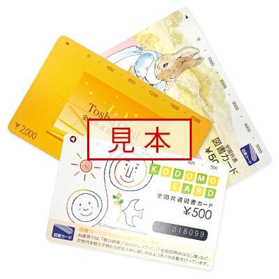 図書カード買取