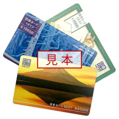 図書カードNEXT買取
