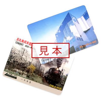 交通機関カード買取