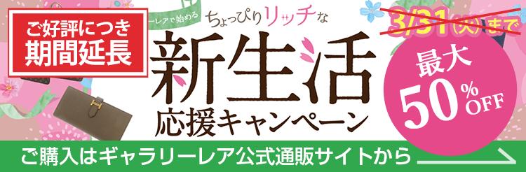 最大50%OFF 豊かに彩る新生活 春の大感謝祭【ご好評につき期間延長】