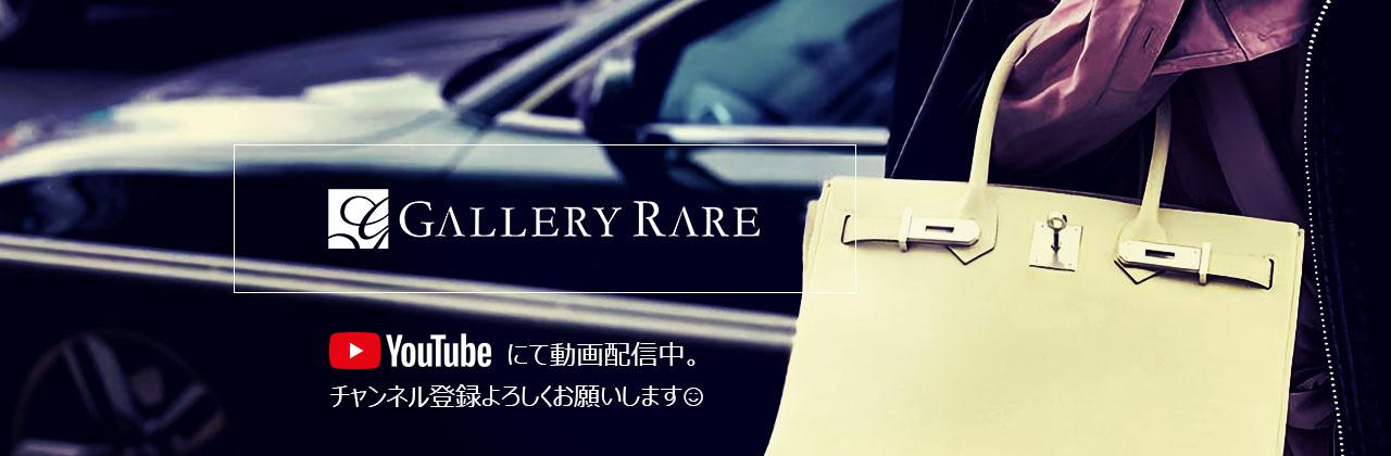 ギャラリーレア公式YouTubeチャンネル始動!