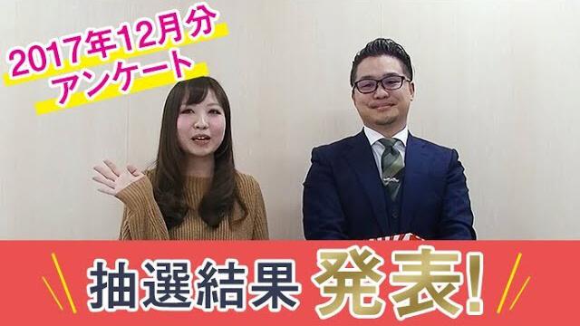 ギャラリーレア プレゼント抽選発表 2017/12月分アンケート