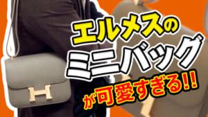 ピンクゴールドの「H」ロゴが目を引くエルメスの新アイコンバッグ コンスタンスのミニサイズ レビュー