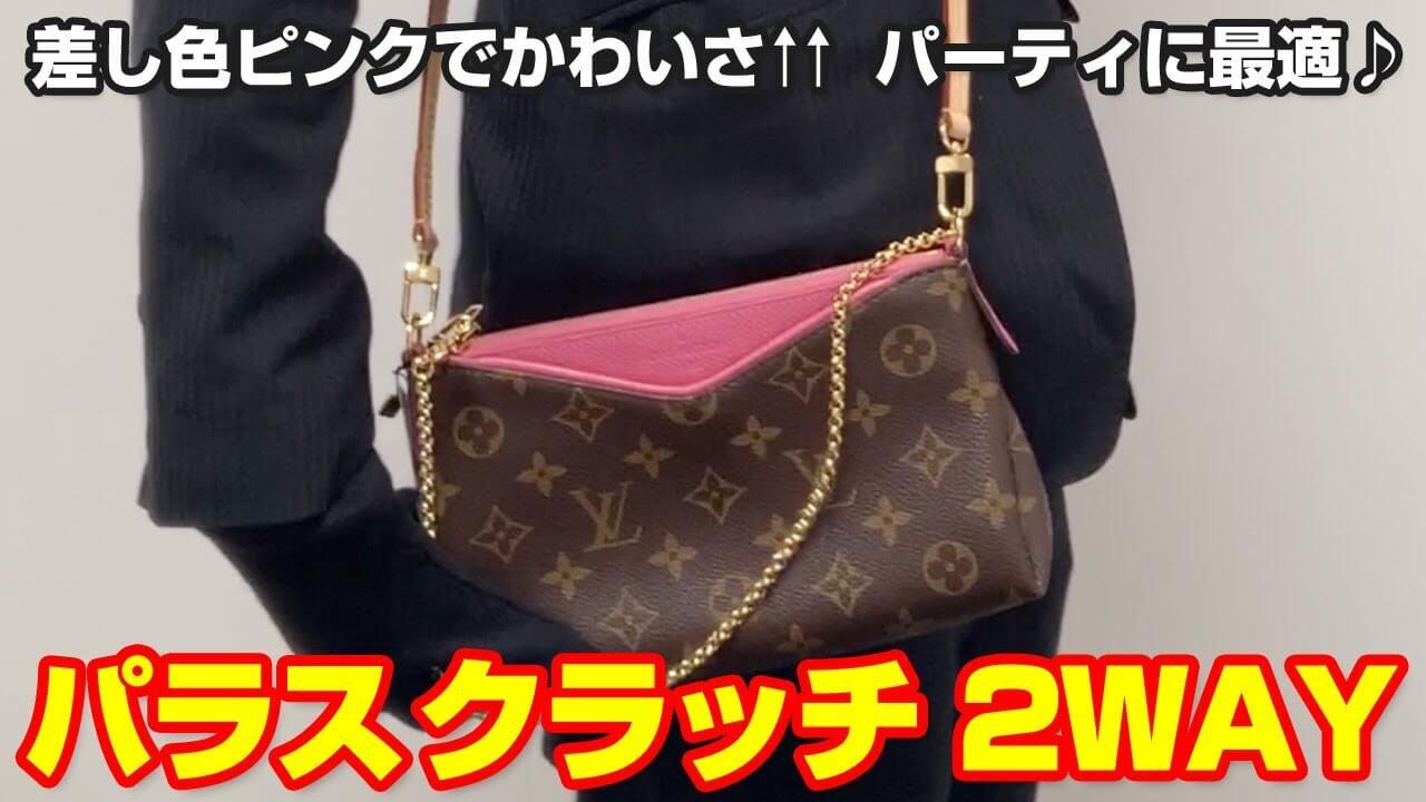 10万円台のおすすめミニバッグ!ルイ・ヴィトン モノグラムのクラッチ