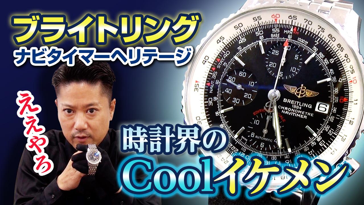 詳しく説明します ブライトリング ナビタイマー編 人気腕時計を紹介します!