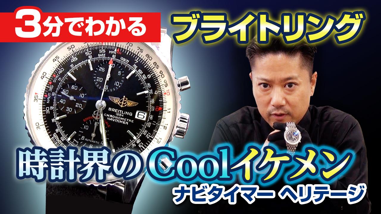 3分でわかる ブライトリング ナビタイマー編 人気腕時計を紹介します!