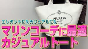 実用性バツグンのキャンバス素材のかごバッグ プラダ カナパが入荷!