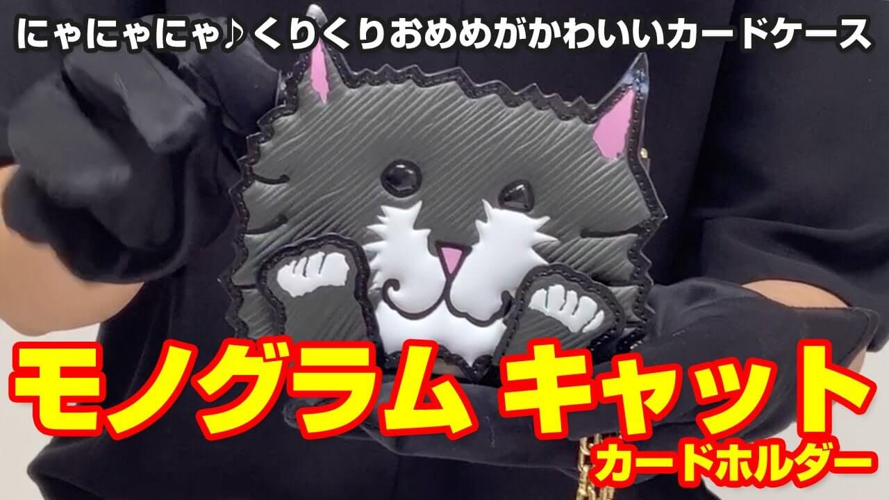 猫好きにはたまらない このキュートさはやばい!ねこねこカードケース