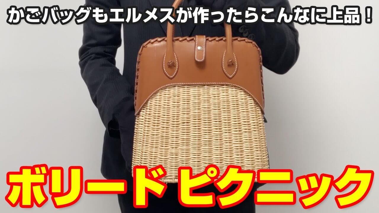 激レア!かごバッグもエルメスが作ったらこんなに上品!