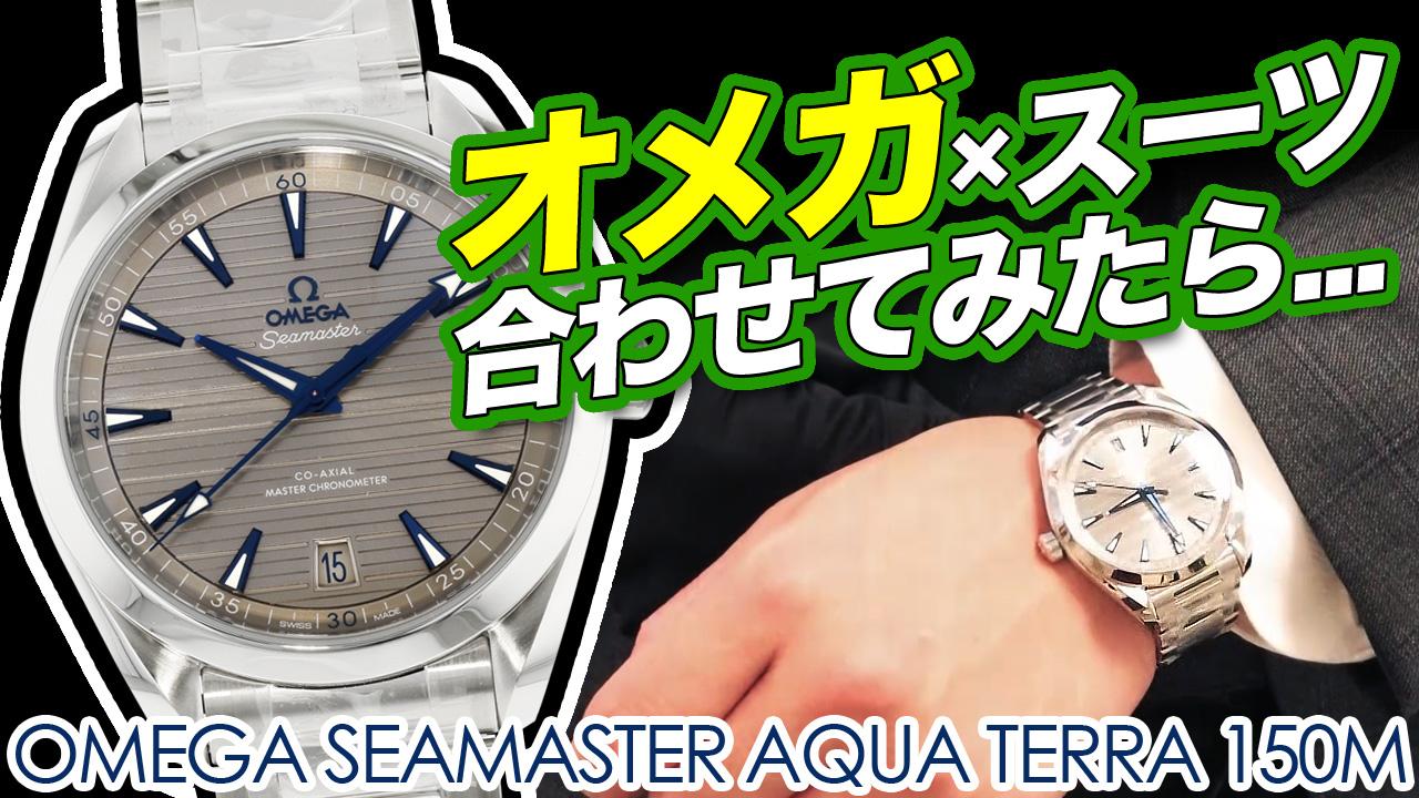 オメガ 人気モデル シーマスター アクアテラ 150m防水のマスタークロノメーターを搭載!