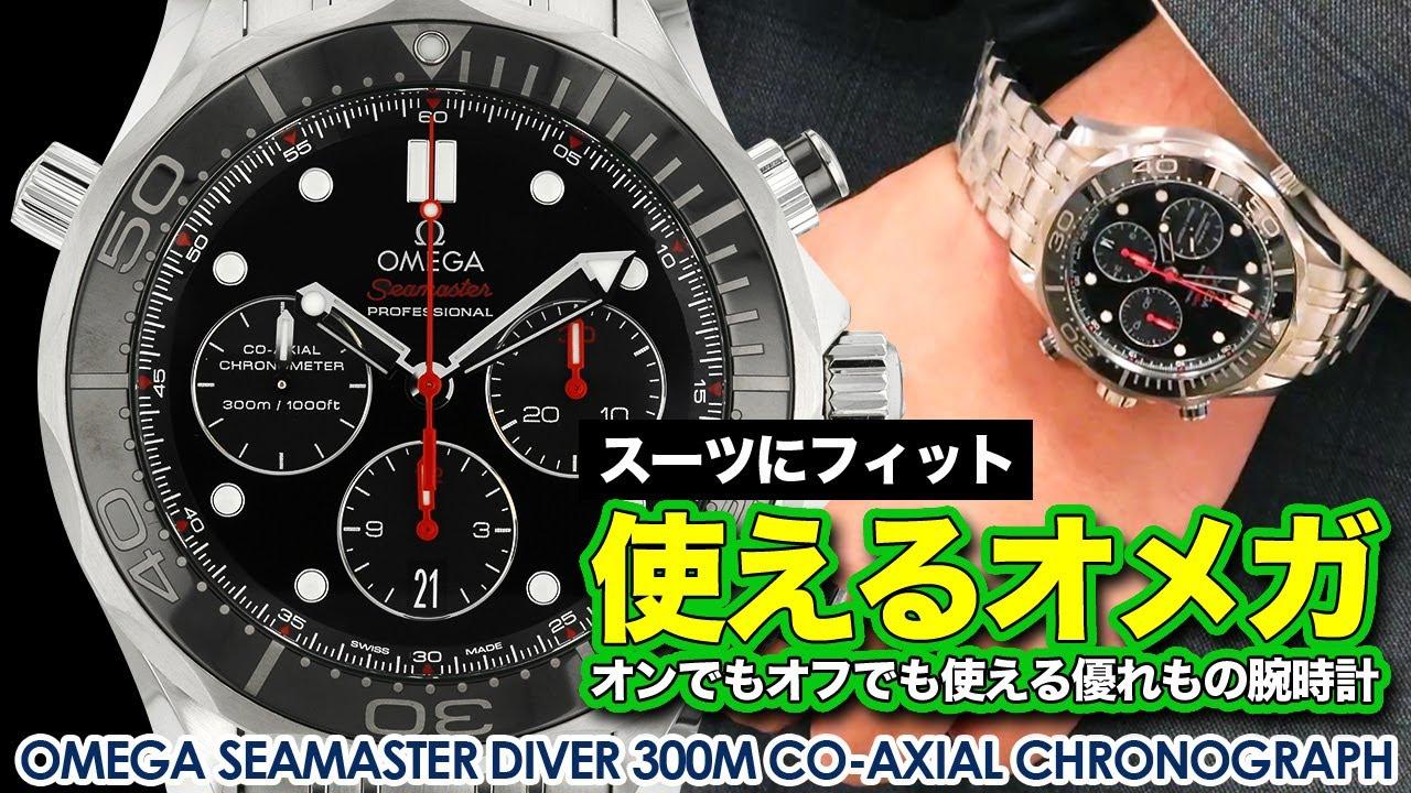 オメガ シーマスター ダイバー 300m クロノグラフ 黒文字盤 ダイバーズウォッチなのにスーツに合うエレガントな腕時計