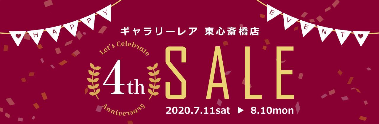 「ギャラリーレア 東心斎橋店」4周年記念企画開催中!