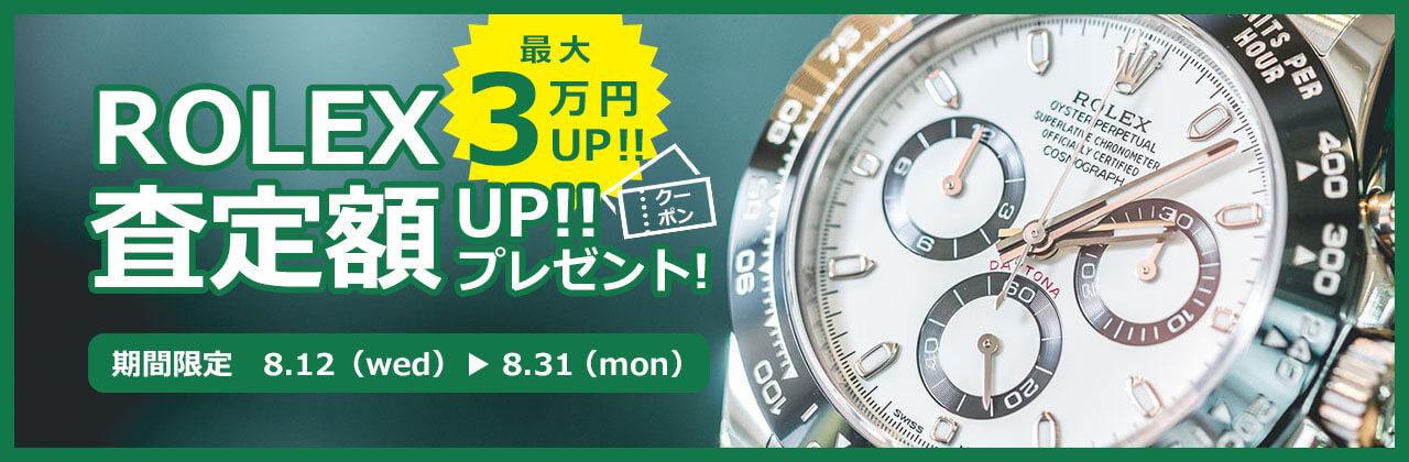 最大3万円アップ!ロレックスの査定額アップクーポンを配信中!