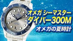 オメガ シーマスター ダイバー 300m 夏を代表する腕時計をご紹介! 機械式腕時計の醍醐味 シースルーバック仕様