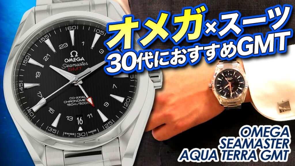 入荷後即売切れ!のオメガ シーマスター アクアテラ 150M コーアクシャル GMT 本当に紹介したくて着けてみた。