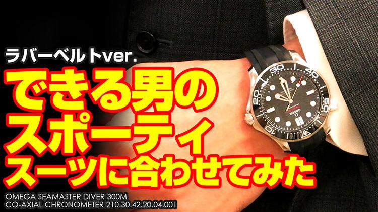 オメガ シーマスター 黒文字盤 映画でも使用される人気モデルの腕時計をご紹介