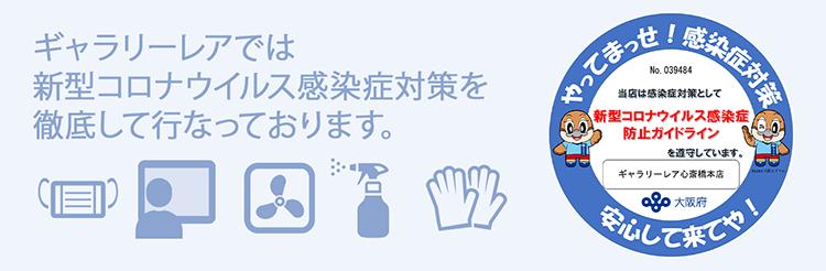 ギャラリーレア 心斎橋本店では新型コロナウイルス感染症対策を徹底して行なっております