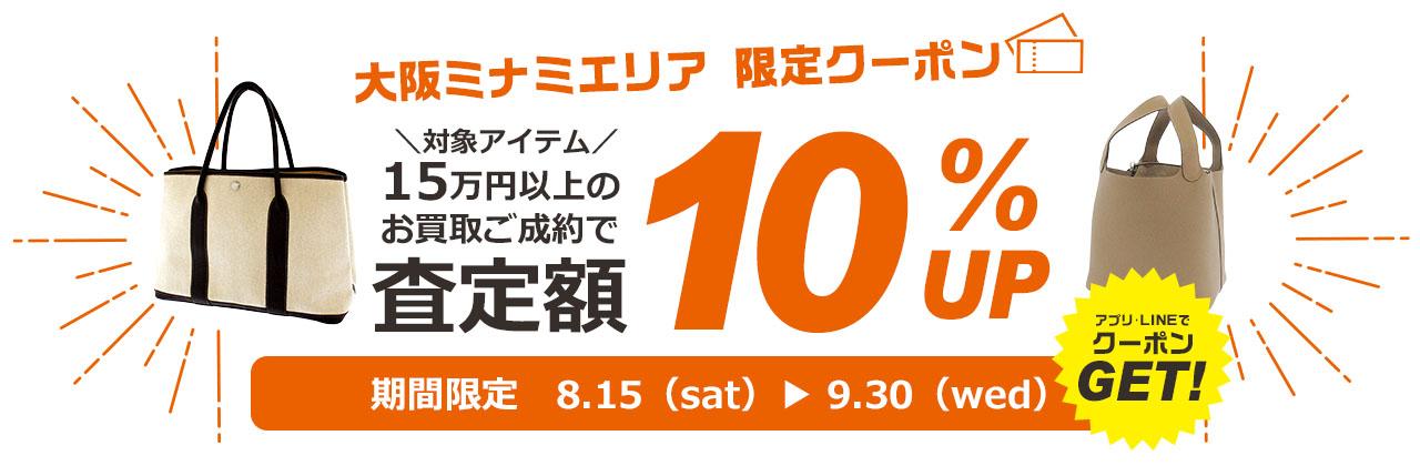 大阪ミナミエリア限定!ピコタン&ガーデンパーティ買取額10%アップキャンペーン実施中