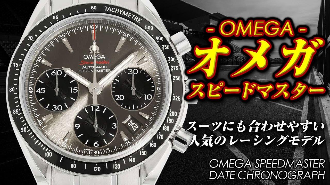 オメガ スピードマスター デイト クロノグラフ グレー文字盤 人気のレーシングモデルをご紹介 スーツにもピッタリな腕時計