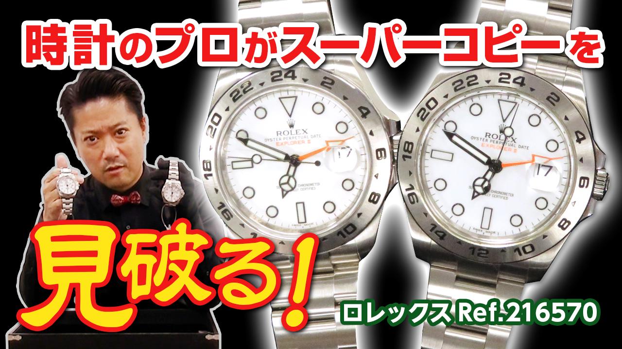 ロレックス エクスプローラー2 Ref216570 本物とスーパーコピーを見破れ!本物と偽物では何が違うのか時計のプロが解説