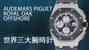 世界三大腕時計ブランドと称されるオーデマ ピゲの魅力