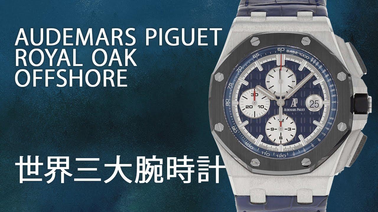オーデマピゲのロイヤルオーク オフショア 雲上の世界三大腕時計ブランドから贅沢づくしの腕時計!