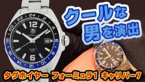 タグホイヤー フォーミュラ1 キャリバー7 GMT 青黒ベゼル×黒文字盤でクールでカッコイイ腕元を演出
