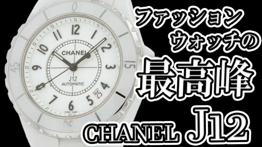 シャネル J12 2006年発売モデルをご紹介!男女ともに人気のシャネルを代表する腕時計 セラミックならではの美しい艶は必見