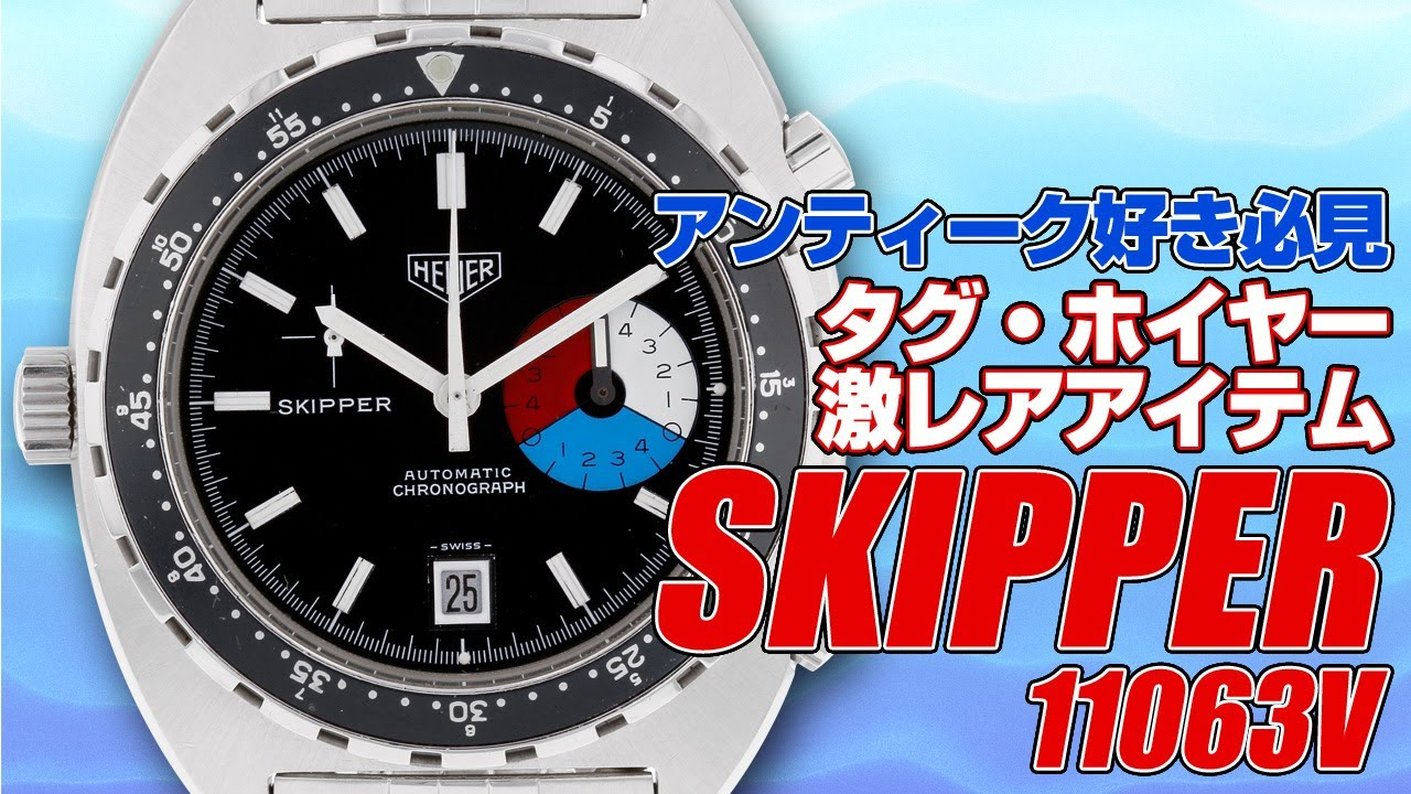 タグ・ホイヤー スキッパー クロノグラフ アンティークモデル 国内外希少モデルをご紹介 誕生から四半世紀の腕時計