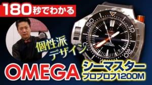 オメガ シーマスター プロプロフ プロダイバー仕様の腕時計について180秒で駆け足で解説してみた