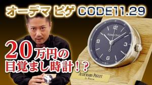 20万円の目覚まし時計?オーデマ ピゲの置き時計がおしゃれすぎる話 CODE11.59 Audemars Piguet
