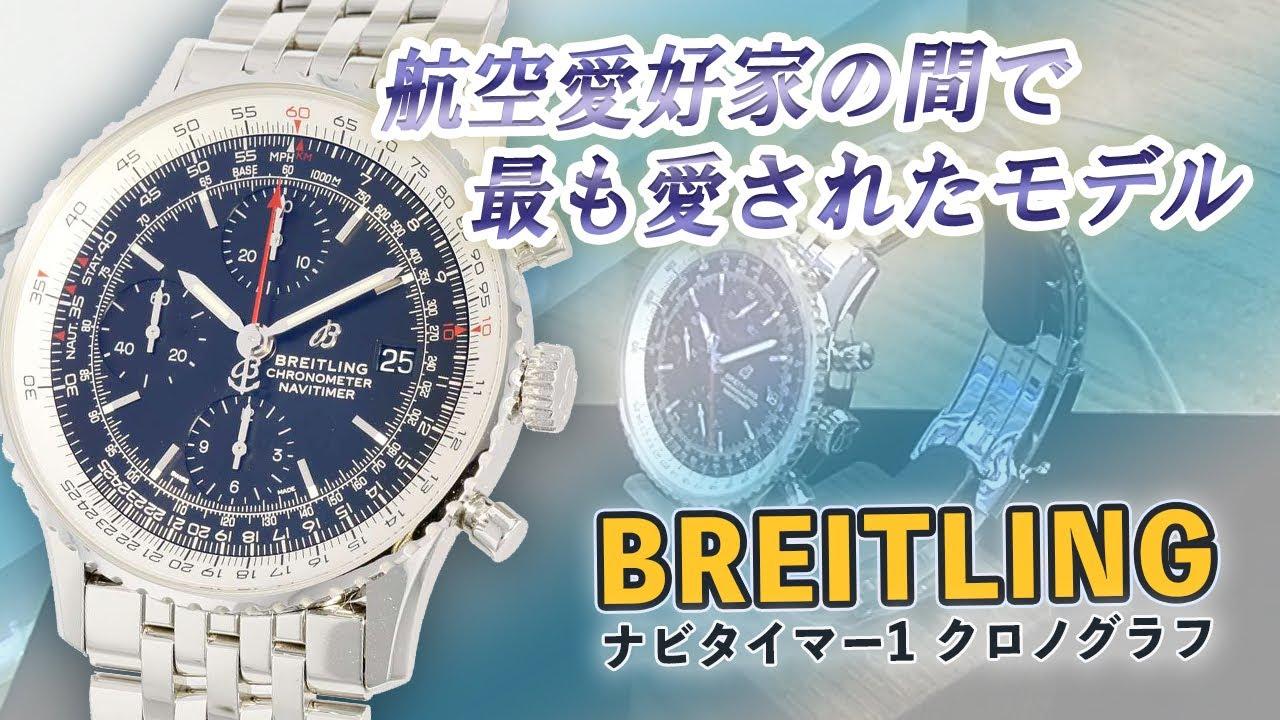 ブライトリング 人気の高級腕時計 ナビタイマー1 パイロット御用達の機械式クロノグラフ