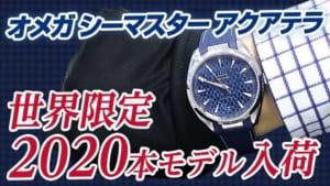 オメガ シーマスター アクアテラ 東京2020 限定モデル!世界に2,020本しかない OMEGA の腕時計!
