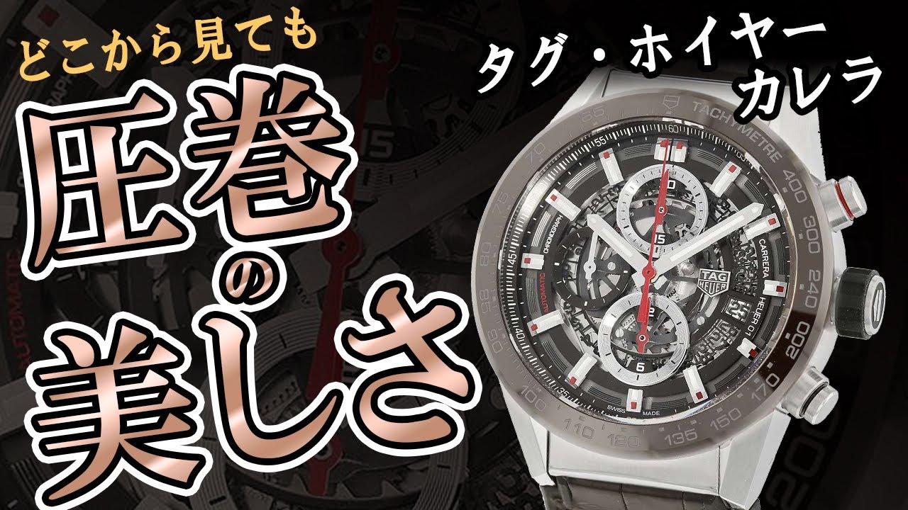 タグホイヤー カレラ キャリバーホイヤー01 CAR201U.FC6405 セラミックでメカニックなケースデザイン 男性的な時計