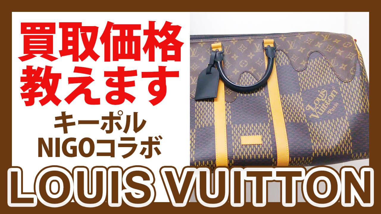 【買取実績公開 ルイ・ヴィトン】定価〇〇万円のヴィトンのバッグが衝撃価格でお買い取りしました【名古屋大須】