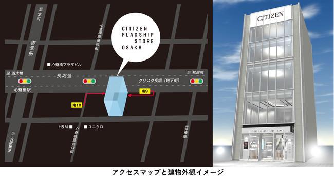シチズン フラッグシップストアが大阪・心斎橋にオープン!