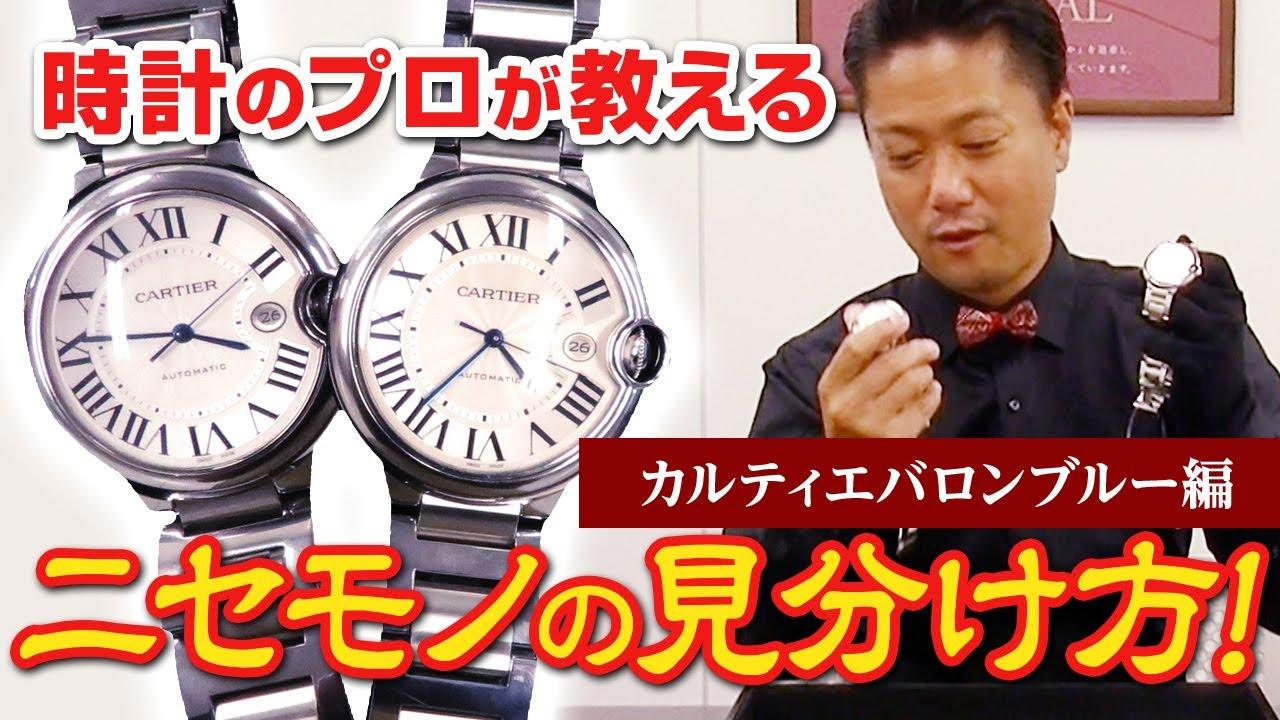 【スーパーコピー見分け方】カルティエ腕時計人気モデル 本物と偽者を徹底比較【バロンブルー LM】