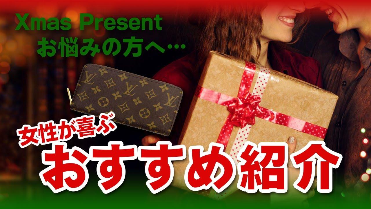 2020クリスマスプレゼント 女性がもらって嬉しい!10万円以下ハイブランド品を紹介します【ルイヴィトン モノグラム 財布 ギフト】