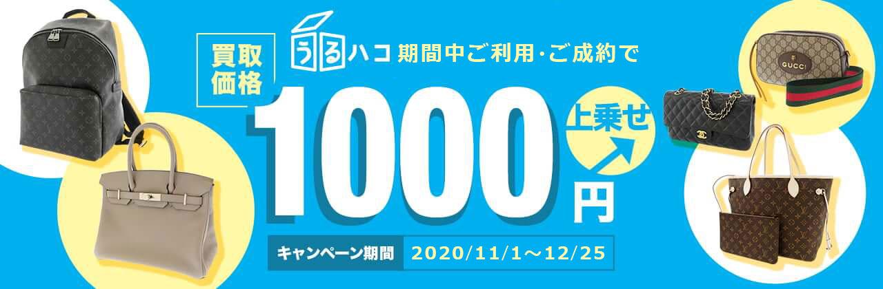 『うるハコ』ご利用・ご成約で1,000円UPキャンペーン